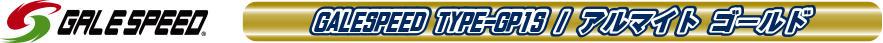タイトルGALE SPEED TYPE-GP1S アルマイト ゴールド.jpg