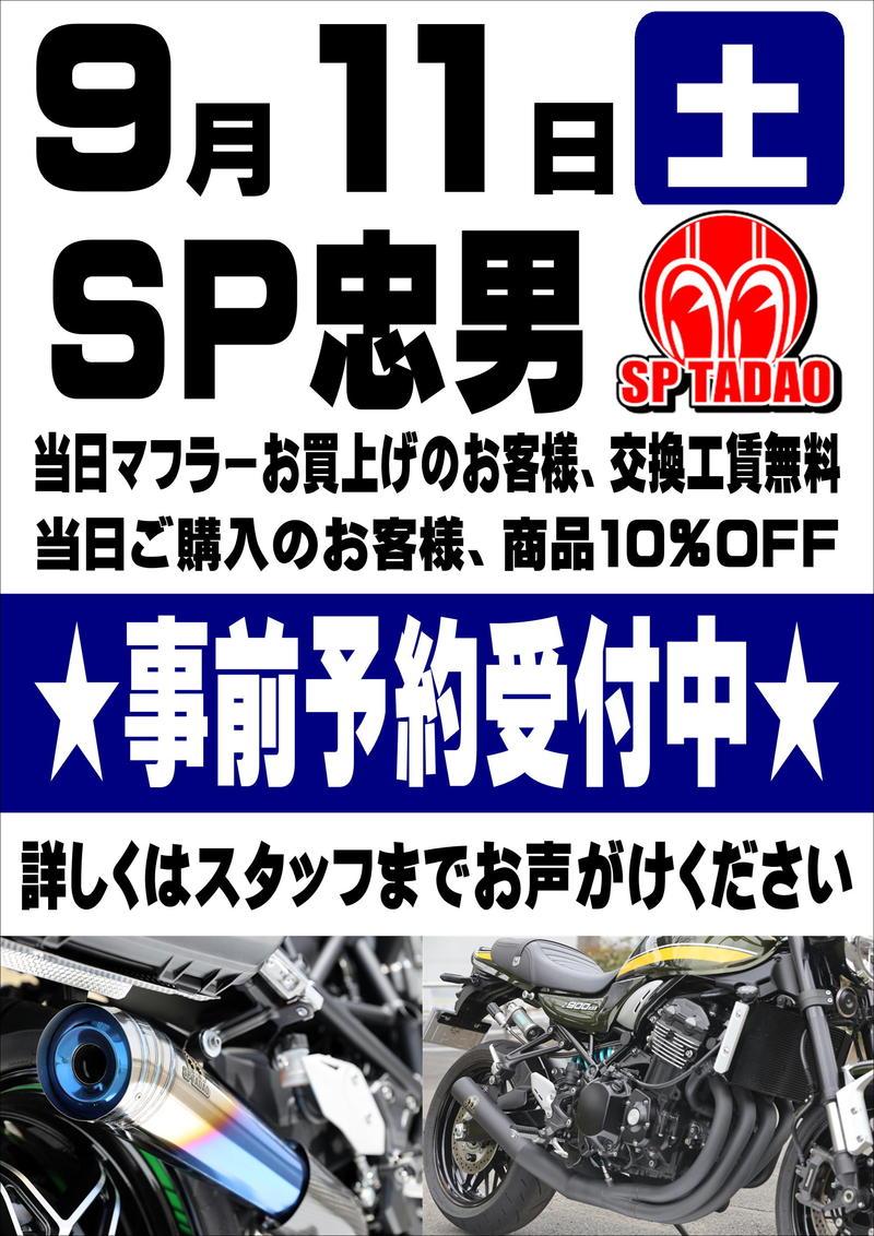 SP忠男_20210911.JPG