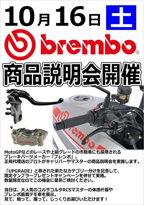 ブレンボ2.JPG