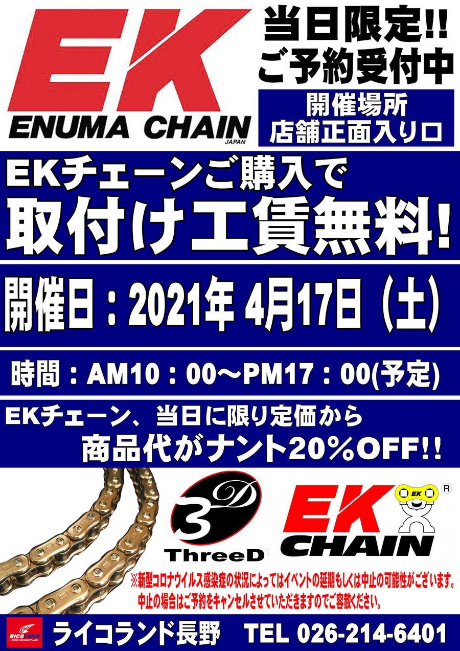 EK2021.04.17.JPG