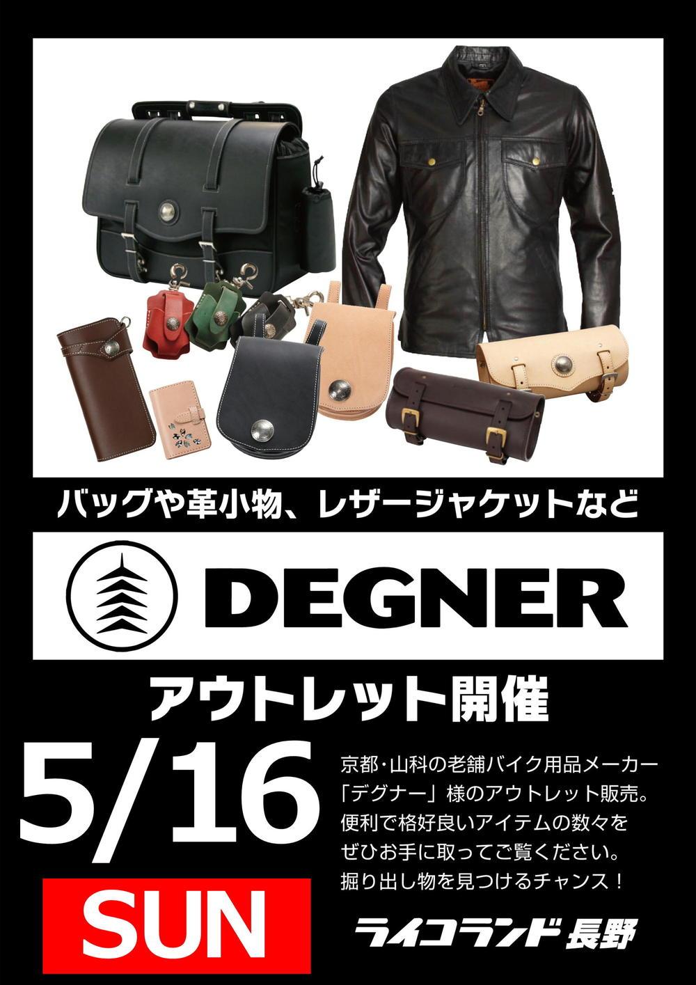 デグナー5.16.JPG