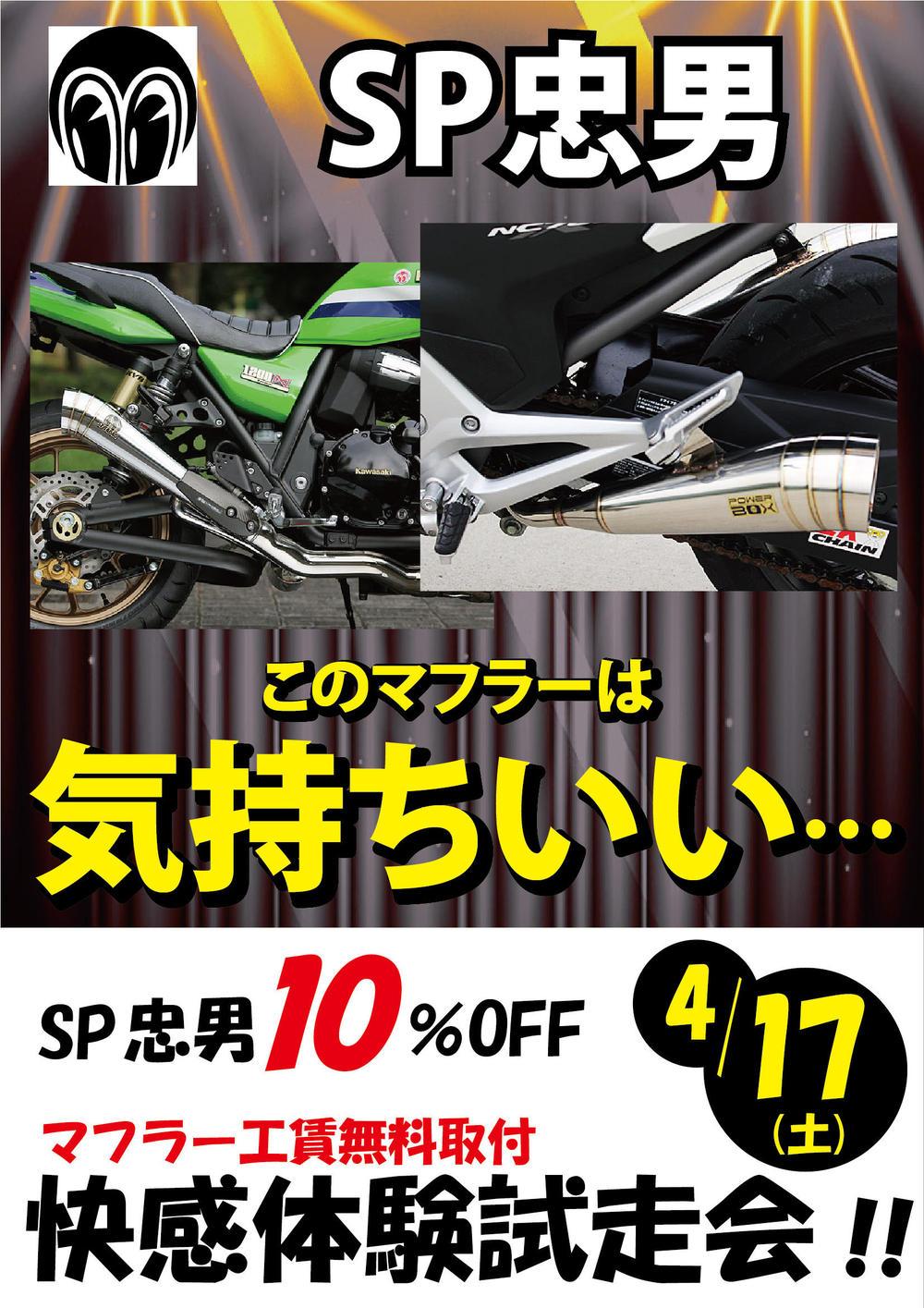 SP忠男_2021.04_長野.jpg