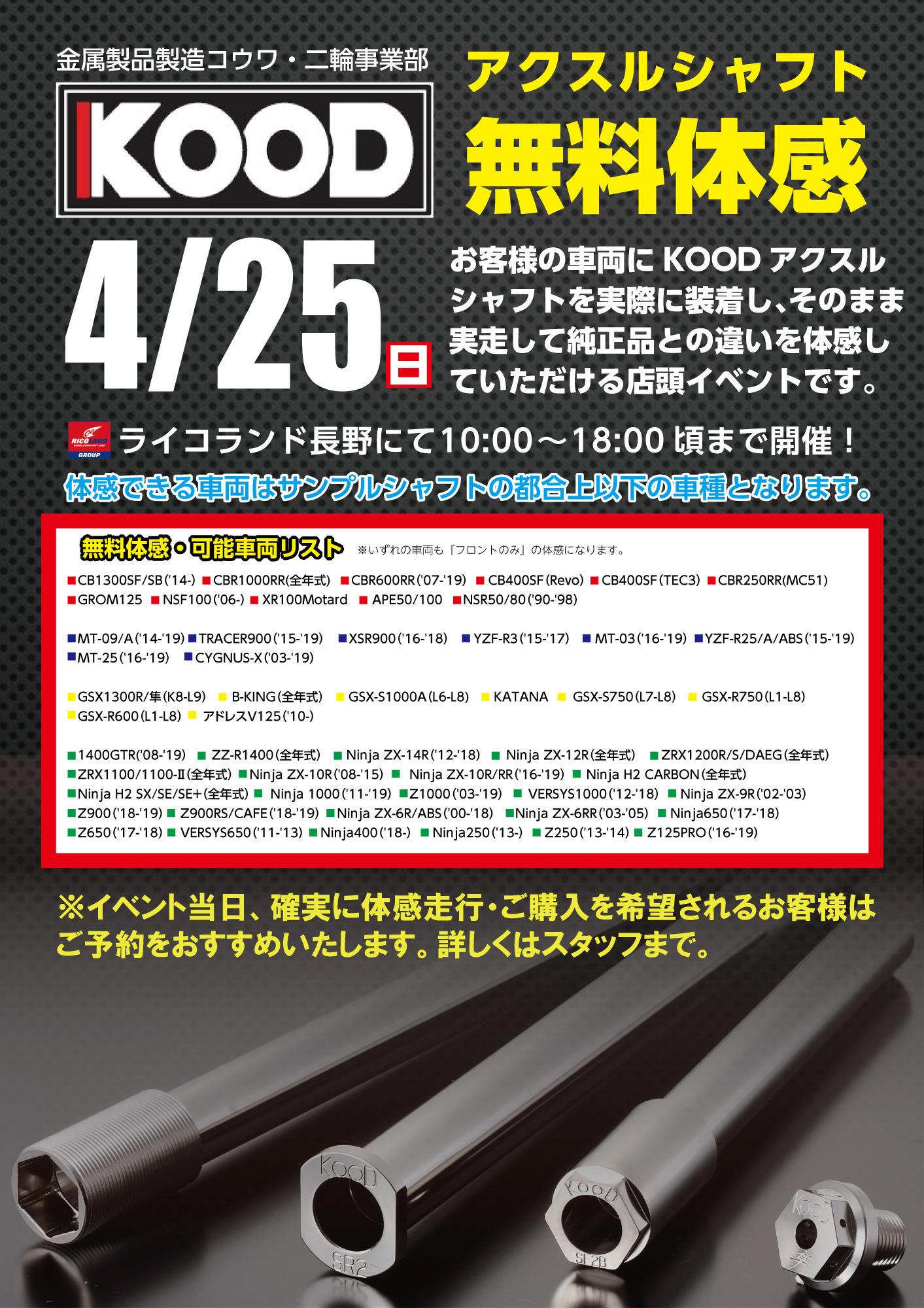 KOOD_event_2021_2020.jpg