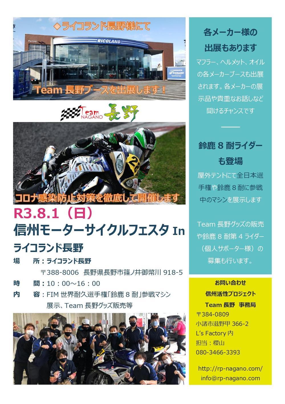 2021 信州モーターサイクルフェスタinライコランド長野様 flyer_page-0001.jpg