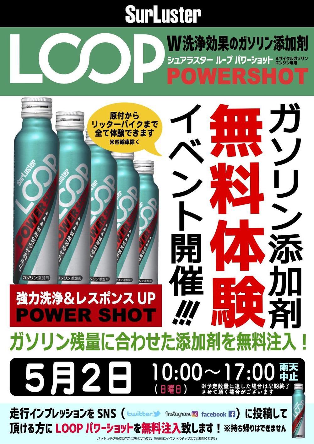 loop_nagano.jpg