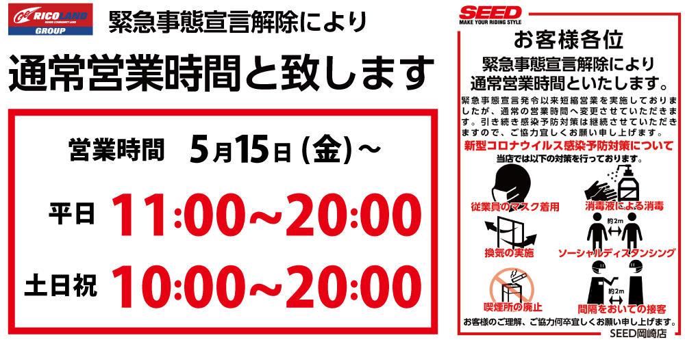 コロナ営業時間変更_05.15_バナー.jpg