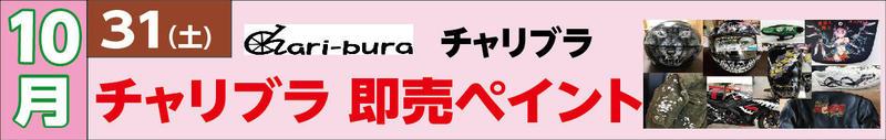 chari-bura-01.jpg