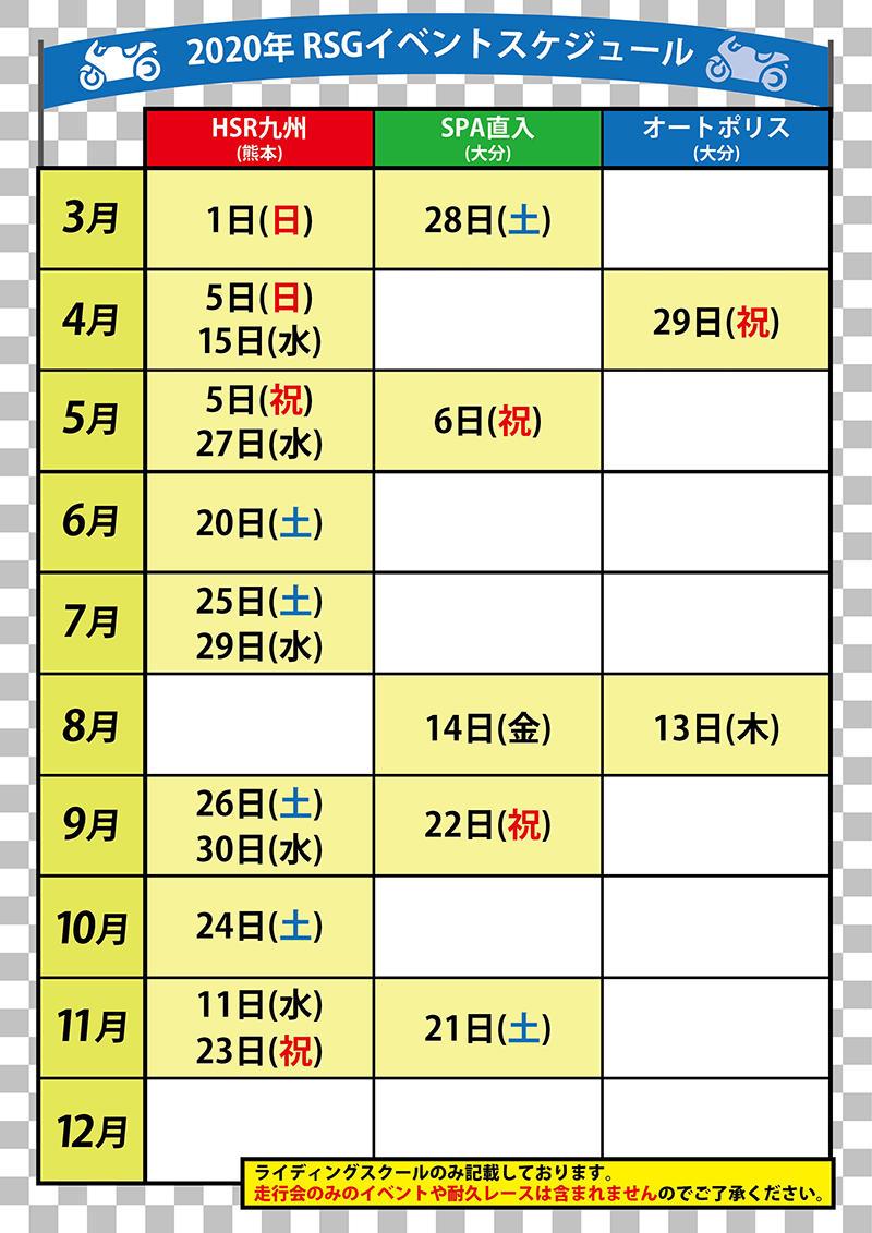 カレンダー2020.jpg