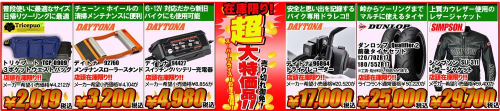 2019初売り数量限定.jpg