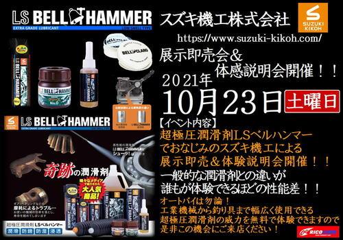 20211023suzukikikoh.JPG