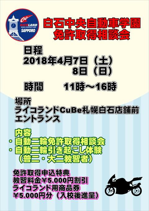 白石自動車学校POP_01_01.JPG