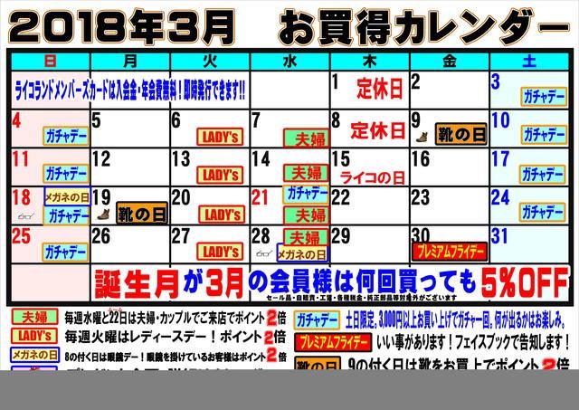 イベントカレンダー201803HP_01.JPG