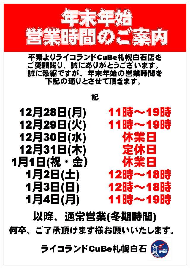 年末年始20-21日本語.JPG