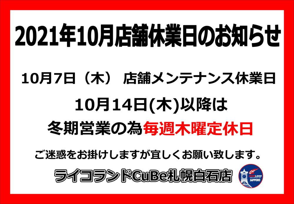 202110休業日.JPG