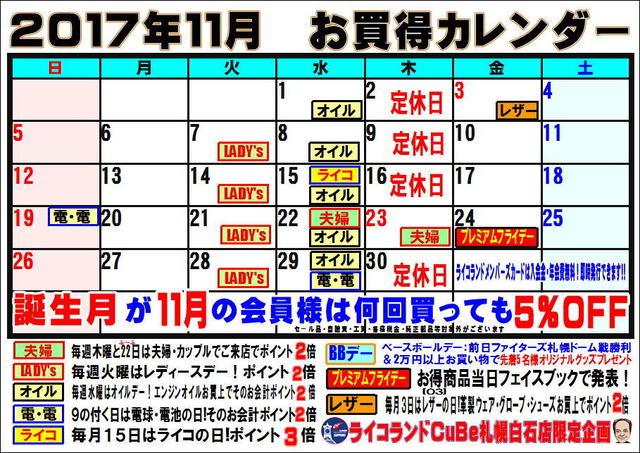 イベントカレンダー201711.JPG