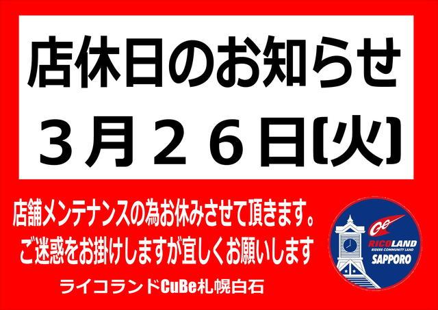 店舗休業日20190326_02.JPG