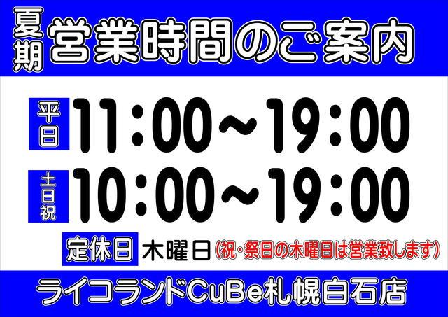 202019時閉店日本語.JPG