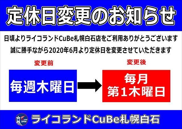 ●202006定休日.JPG