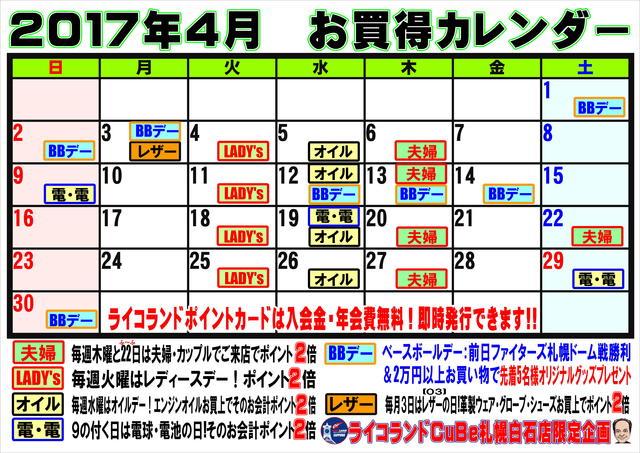 イベントカレンダー201704.JPG