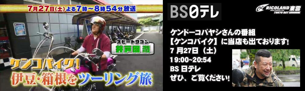 ケンコバイク文面TOP.jpg