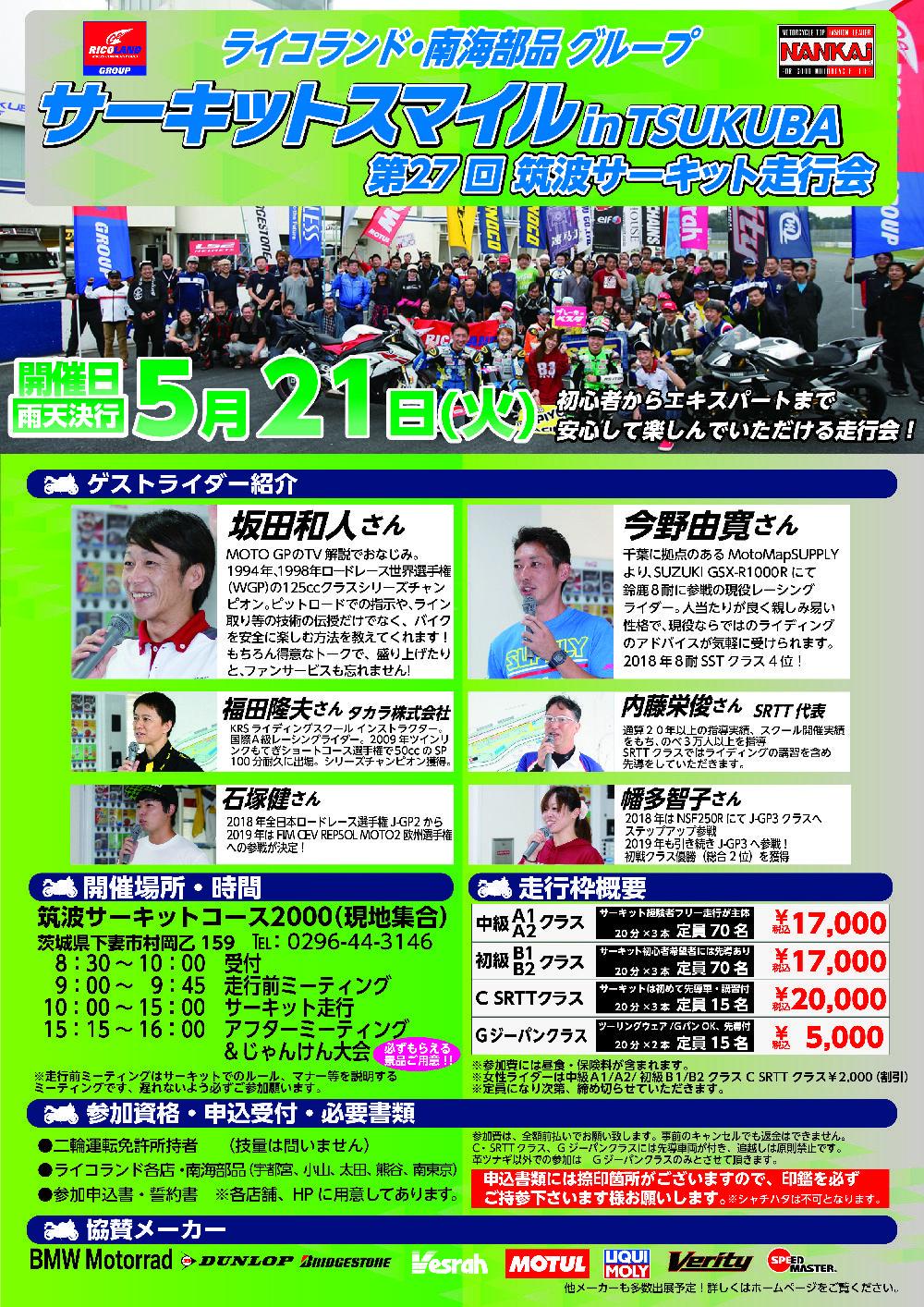 20190521サーキットスマイル文面①.jpg