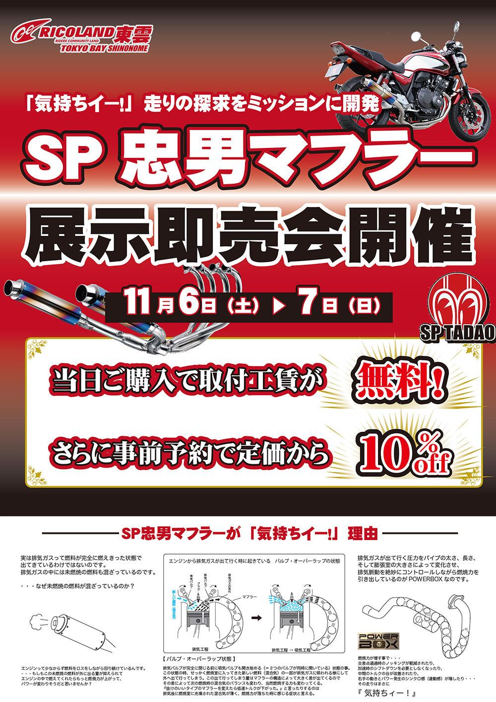 20211106-07SP忠男イベント(SNS用).jpg