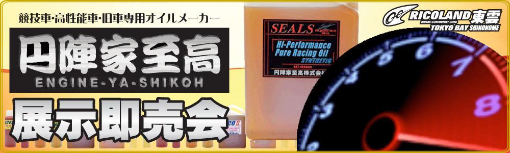 0125円陣家至高文面TOP.jpg