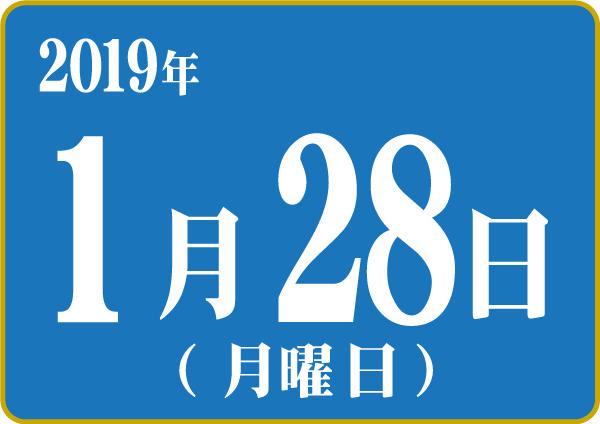 0120定休日文面③.jpg