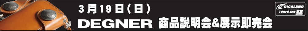 デグナーイベント文面内POP.jpg