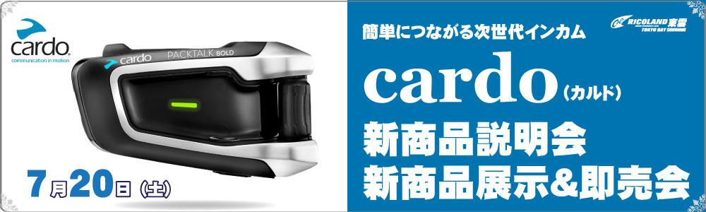 カルド新商品イベント文面TOP.jpg