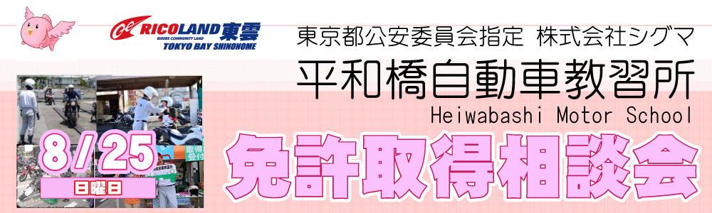 20190825平和橋文ン面TOP.jpg
