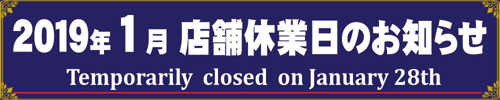 0120定休日文面TOP.jpg