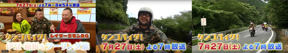 ケンコバイク文面②.jpg