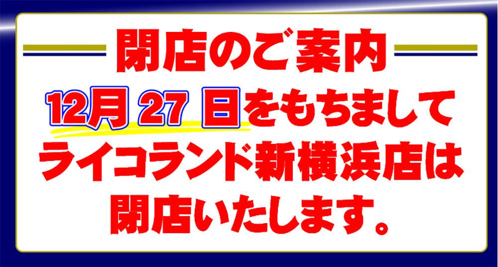 新横浜閉店文面④.jpg