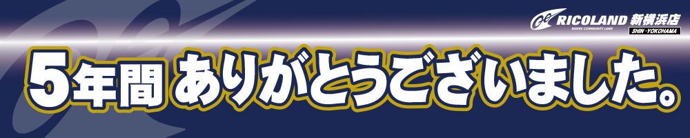 新横浜閉店文面TOP.jpg