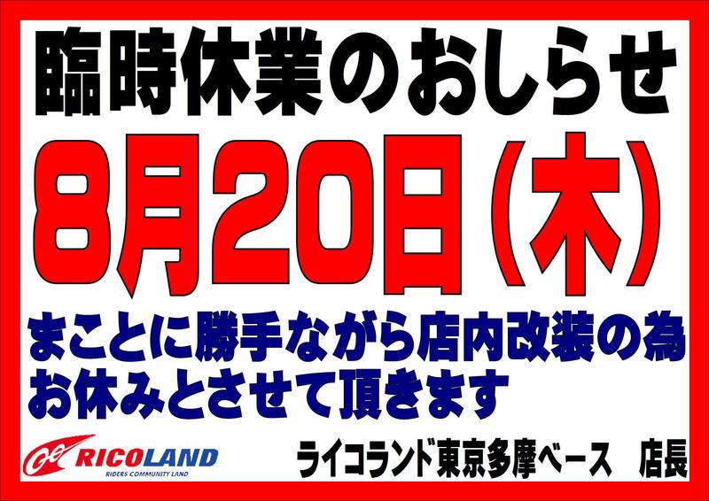 8月20日店休.JPG