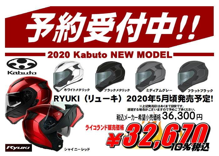 http://www.ricoland.co.jp/shopinfo/tamabase/information/ryukiyoyaku.JPG
